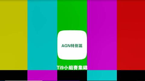 AGN特别篇——DOTA Fun来啦!!!