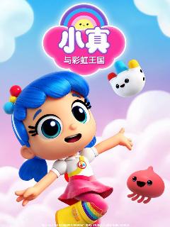 Netflix高分動畫《小真與彩虹王國》