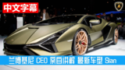 兰博基尼 CEO 亲自讲解其首款混动 Sian, 2019法兰克福车展首发