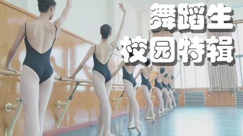 舞蹈生校园特辑01——北京舞蹈学院上课、后台、排练合集,芭蕾舞蹈生一字马021