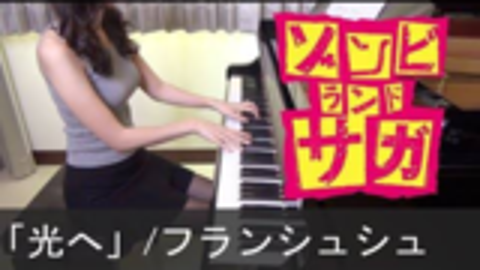 【佐贺の音】【钢琴】佐贺偶像是传奇 ED 光へ