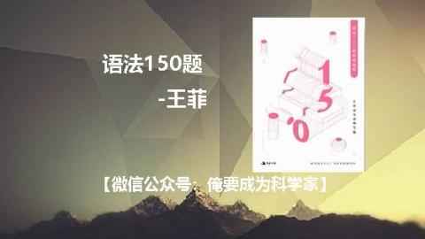 【英语】语法第九季150题-王菲(持续更新)