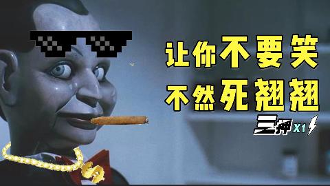 【瓜皮酱】爆笑解说《死寂》,幽灵娃娃专业拔舌,只要你张嘴叫!