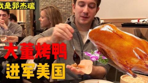 大董北京烤鸭进军纽约,是否能征服美国人的胃?