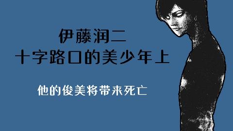 【伊藤润二】他的俊美将带来死亡【十字路口的美少年】