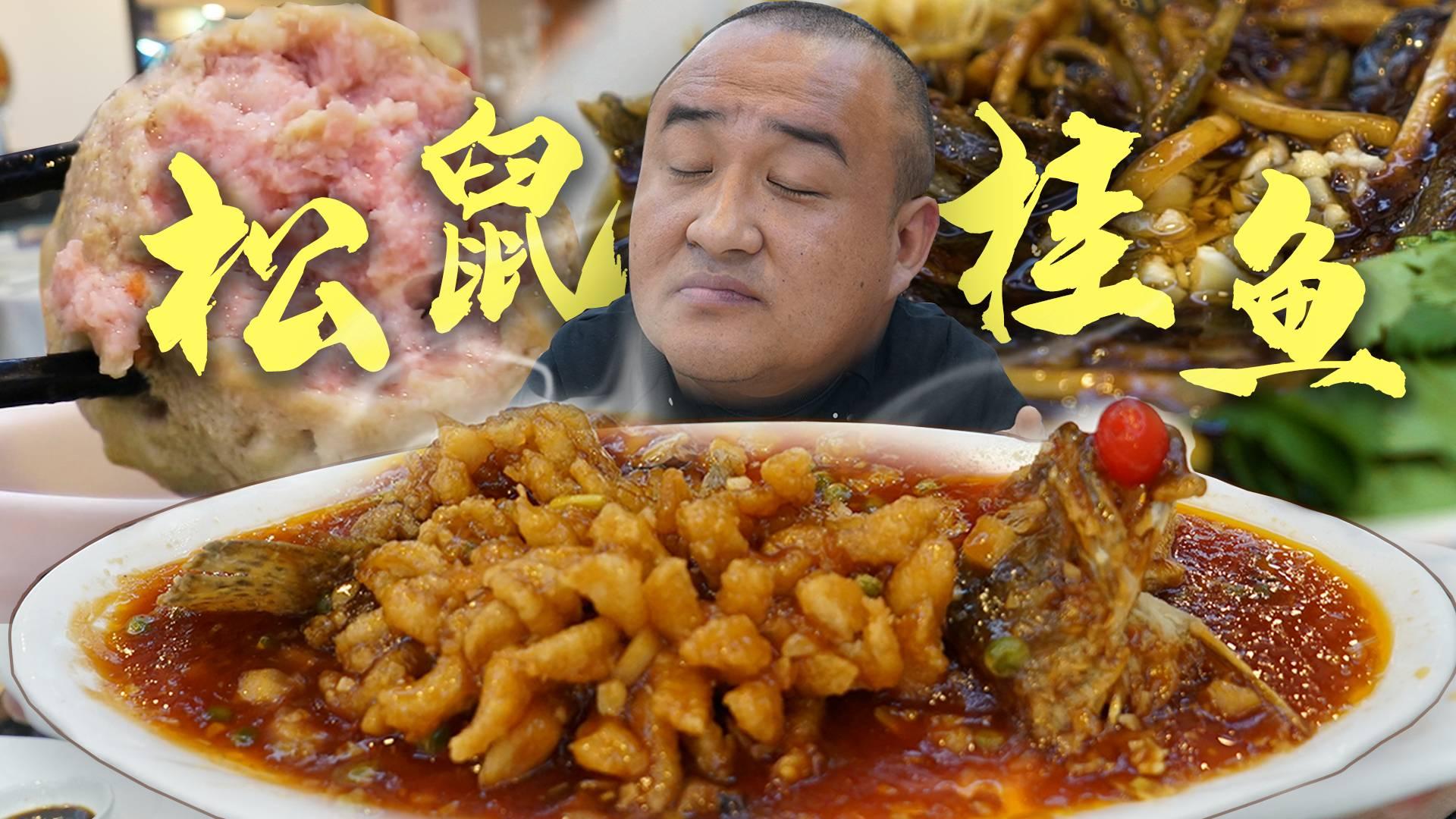 【吃货请闭眼】北京八大春之一的大饭庄,镇店名菜松鼠桂鱼色泽金黄味道绝,一条就要280元?