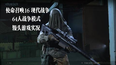 使命召唤16:现代战争 64人大型战场馒头精彩游戏实况