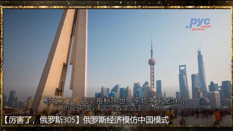 【厉害了,俄罗斯305】俄罗斯经济模仿中国模式