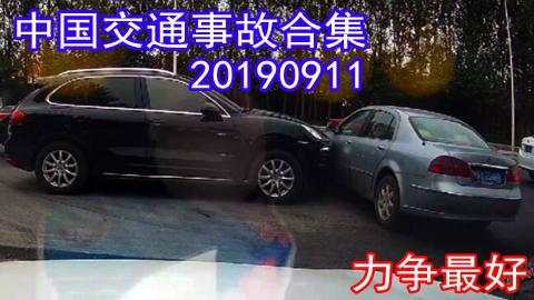 中国交通事故合集20190911:变道加塞遇到硬茬,一脚油门,对方车子被撞横