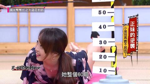 【台湾综艺】正妹的逆袭!小弟別再瞧不起我了!