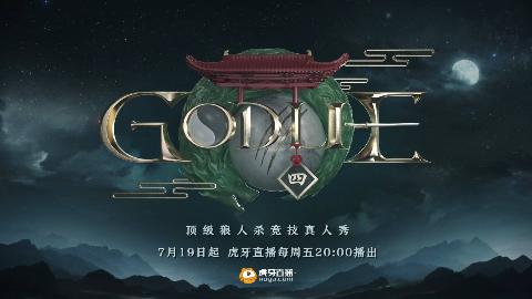 God Lie第四季宣传片首发:经典延续,梦回唐朝!