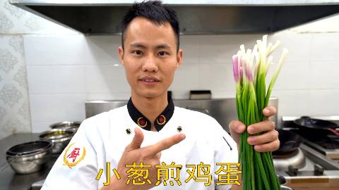 """厨师长教你:""""小葱煎蛋""""的家常手法,满满的小技巧,先收藏了"""