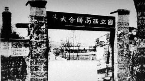 【凤凰大视野】西南联大75周年再回眸