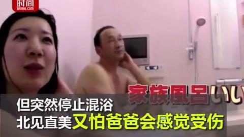 日本23岁女星和父兄一起泡澡:因为不继续怕父亲伤心!