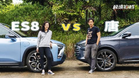 几十万买国产电动车傻不傻?唐 vs ES8!