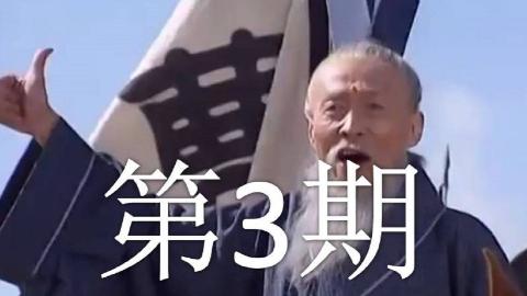 【双尾彗星】三国:全面战争 第3期:龟缩至死的王朗