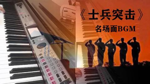 【Carmen】献给伟大的中国军人!!!用电钢琴还原士兵突击8个名场面的名BGM
