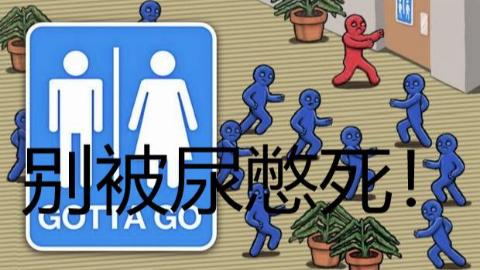 【奇葩游戏】不要被尿憋死 全程憋尿放屁的游戏你体验过吗?