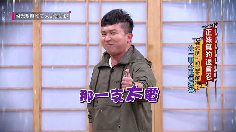 【台湾综艺】正妹真的很会忍!你怎么可能比哥耐痛?