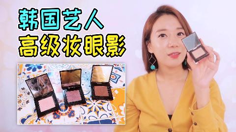 """在韩国被称为""""艺人化妆品""""的眼影!这妆感也太高级了叭!"""