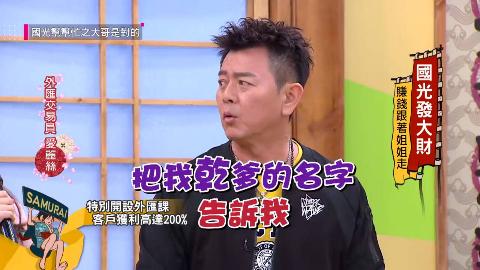 【台湾综艺】你以为我在嘴喔?发大财系正妹这次真的带你人生起飞啦!