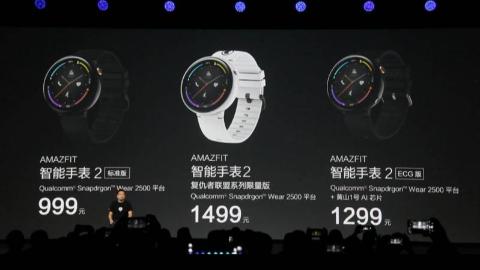 华米推两款智能手表新品:搭载黄山1号芯片 699元起