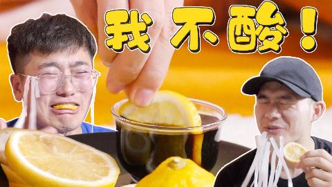 史上最酸惩罚,柠檬蘸醋!这游戏太费口水了!