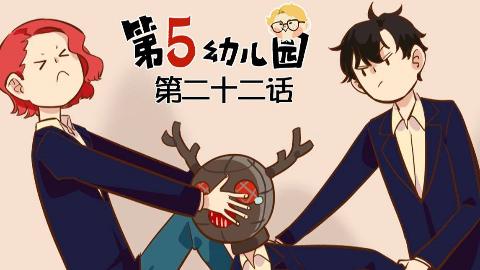 【第五人格动态漫画】第五幼儿园 第二十二话