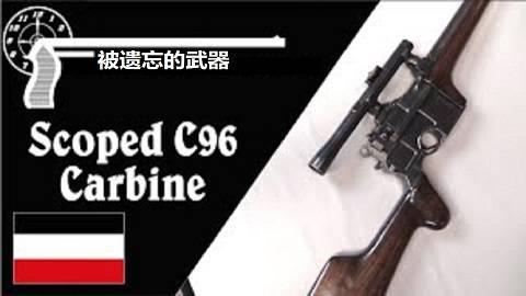 【搬运/已加工字幕】带瞄准镜的毛瑟C96运动卡宾 历史介绍
