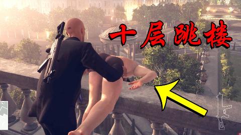 杀手2:为了消灭目标,我选择把他从十层高楼丢下,太爽了!