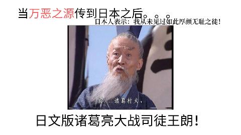 """诸葛村夫用日语舌战王司徒...真传到日本之后啊?""""你这个厚颜无耻之人!"""""""
