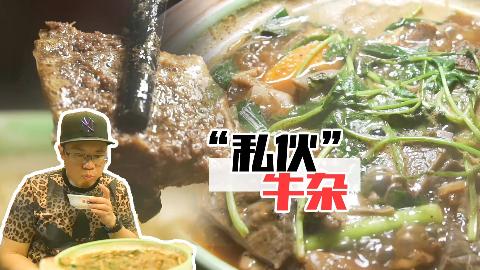【品城记】江南西这家寻常小店,一道秘制牛杂煲传了祖孙三代人!