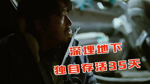 韩国揭露人性的灾难片《隧道》,究竟是天灾还是人祸