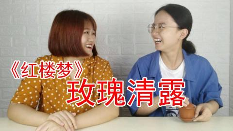 七夕必备!自制《红楼梦》玫瑰清露,贾宝玉喝了都说好?!