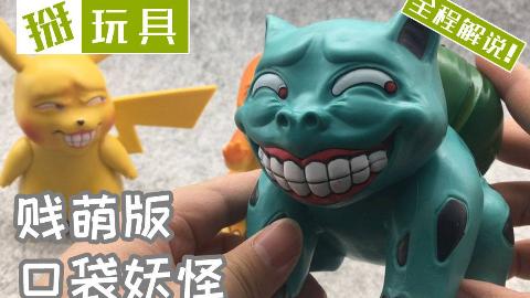 贱萌版口袋妖怪 皮卡丘 小火龙 妙蛙种子!掰玩具206期