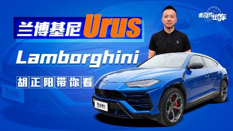 老司机试车:兰博基尼Urus实拍 4.0T V8双涡轮 破百仅3.6s