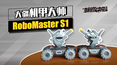 韩路体验:3000多的大玩具?大疆机甲大师RoboMaster S1