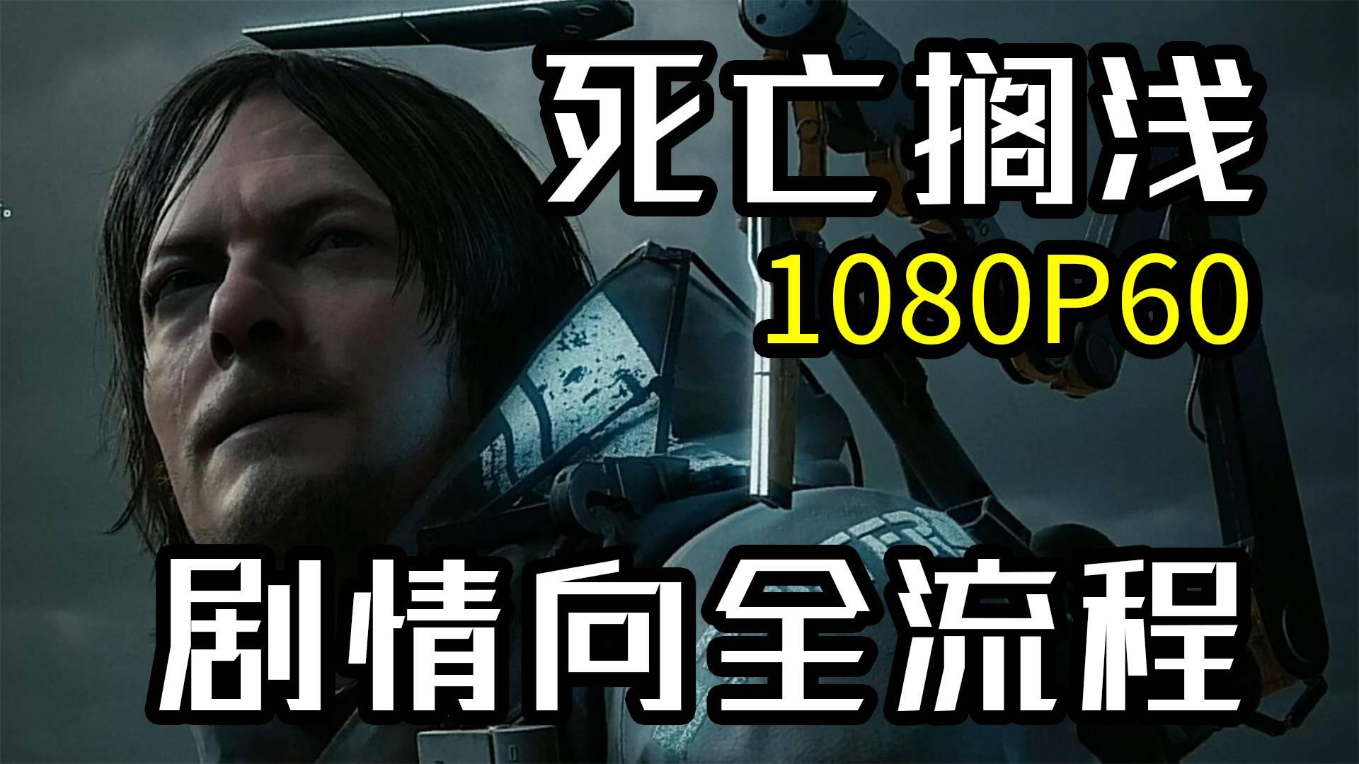【QPC】死亡搁浅-剧情向全流程解说(合集)困难模式(完结)