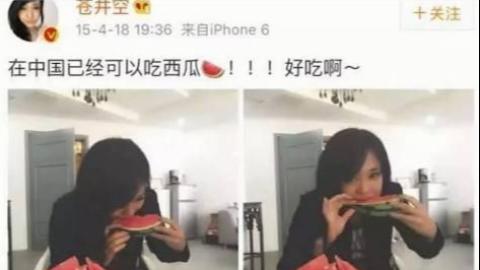 苍老师羡慕中国人可以大口吃西瓜?日本人:给你30元让我吃一口
