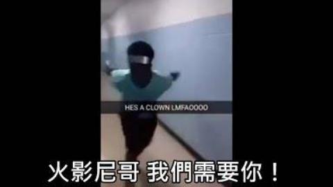 熱愛火影忍者的黑人少年,化身黑人版「漩渦鳴人」(中文字幕)