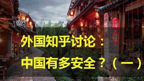 中国有多安全?(一)