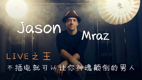 【LIVE之王】不插电就可以让你神魂颠倒的男人-Jason Mraz