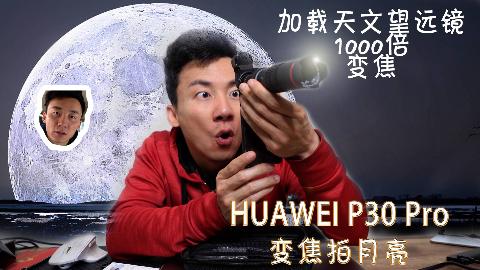 华为 P30 Pro 搭载望远镜头千倍变焦拍月亮!