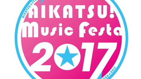 偶像活动音乐祭2017 Day1