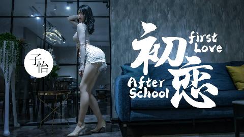 【子怡】First Love初恋【After School】