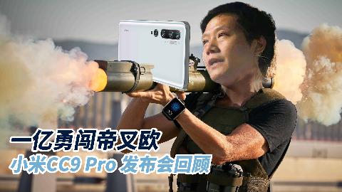 值得成年人入手的五摄全家桶 小米CC9 Pro发布会回顾