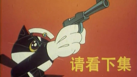 【斌哥】带你回顾《黑猫警长》第一部和第二部