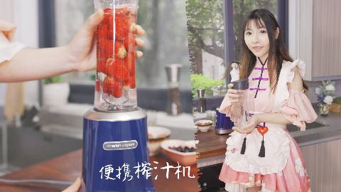 有人给闪闪寄了个水果便携榨汁机,拆箱试下好不好用,尝试做了四种果汁,你们觉得哪个最好喝