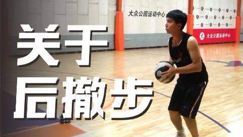 老胡篮球课堂:如何正确后撤步投篮?轻松制造投篮空间!