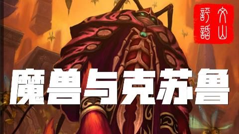 【文山评话·科幻】鸡肋!鸡肋!魔兽与克苏鲁神话